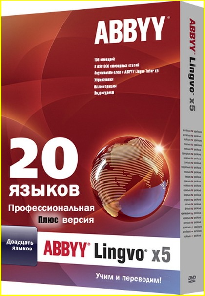 ABBYY Lingvo х5 Скачать Бесплатно Professional Plus, 4 by m0nkrus, 20 Languages